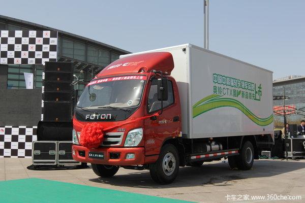 福田 奥铃CTX 160马力 5.15米单排厢式载货车