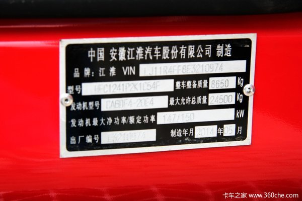 江淮 格尔发K3系列重卡 200马力 6X2 栏板载货车(HFC1241P2K1C54F)上装图
