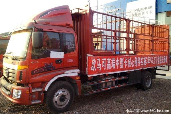 福田 欧马可5系 168马力 排半仓栅载货车(BJ5169CCY-F2)