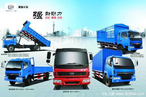 黄海卡车 130马力 4X2 厢式载货车(DD5163XXYBCP1)